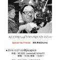 吉村昇治ドラム教室 大阪のブログ
