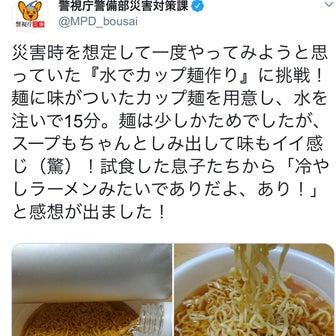 【災害時にオススメ】ツイッターで話題の『水でカップ麺』停電してお湯がなくても美味