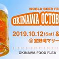 オキナワノオト~沖縄移住者のリアルな体験ブログ~