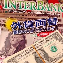 画像 ●インターバンクの外貨両替を利用してみました・他の外貨両替との比較もしたよ の記事より