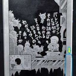 画像 「『パタリロ!』100巻達成記念 魔夜峰央原画展」に行ってきました の記事より 5つ目