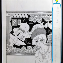画像 「『パタリロ!』100巻達成記念 魔夜峰央原画展」に行ってきました の記事より 4つ目