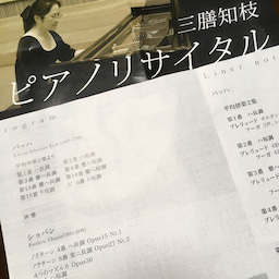 画像 三膳知枝 ピアノリサイタル の記事より