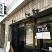【平日ランチ】西早稲田「魚匠屋」でお刺身食べ放題定食