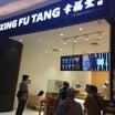 タピオカ店が長蛇の列の訳-幸福堂(Xing Fu Tang)-