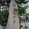 願いが叶う!釜山に行ったら必須の海東龍宮寺♪の画像