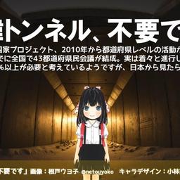画像 ☆東京都の売れる資産をどこに売り飛ばそうとしているのでしょうか。 の記事より 11つ目