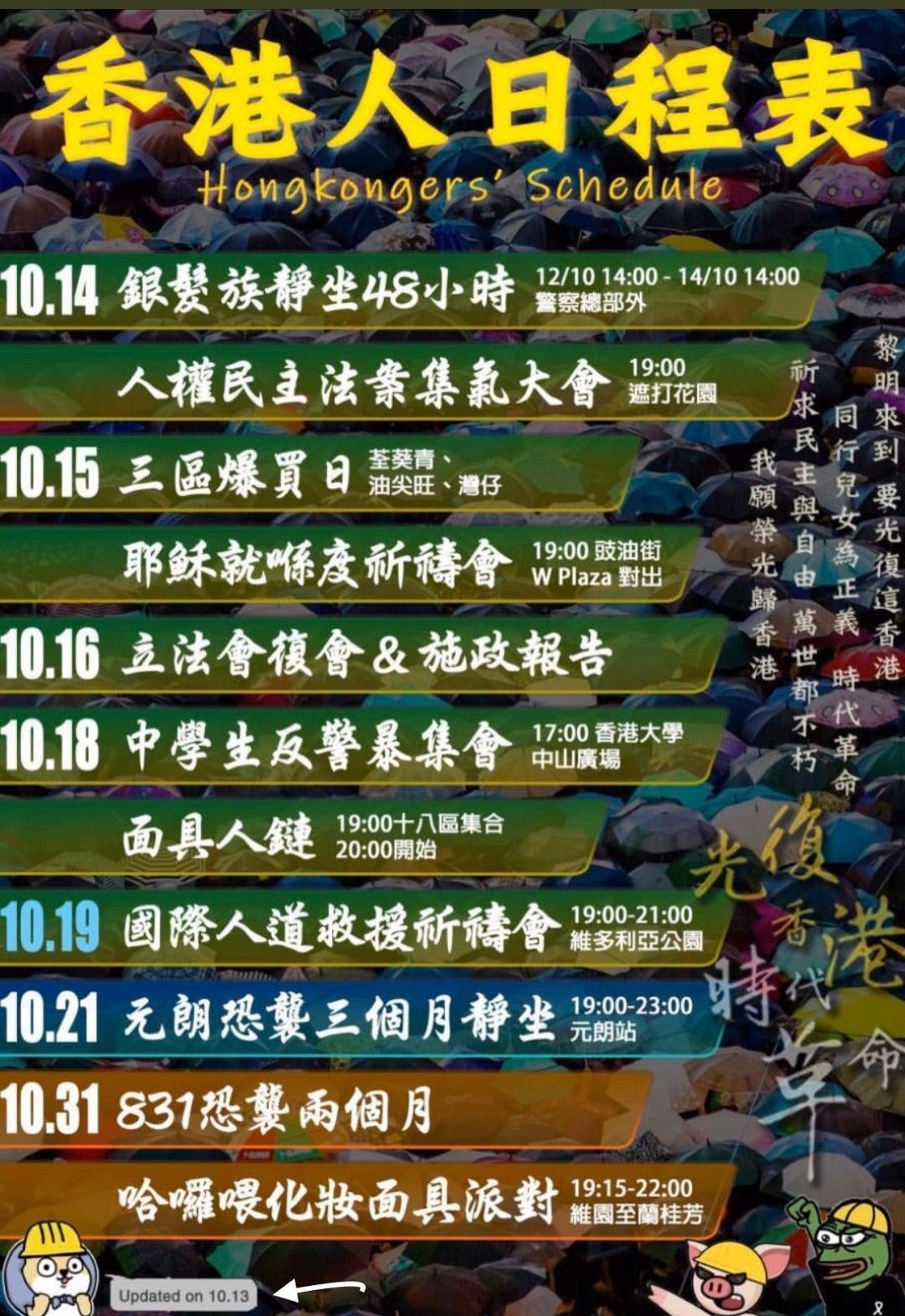 香港デモ日程