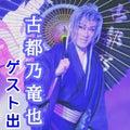 ☆古都乃竜也  10/15  宝海劇団ゲスト出演  ( 大阪・オーエス劇場 )  大衆演劇