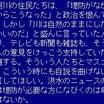 【緊急拡散】多摩川築堤を阻んできた「二子玉川の環境と安全を考える会」が逃亡!