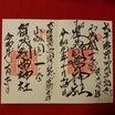 京都 北区 上賀茂神社 一夜限りの夜間特別参拝 御朱印