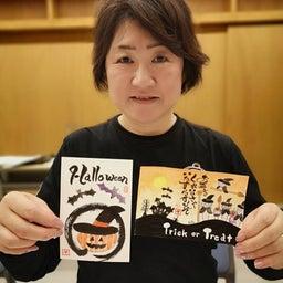 画像 水彩画と筆文字で描くハロウィン 楽しい笑顔溢れる己書幸座 の記事より 3つ目