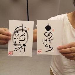 画像 水彩画と筆文字で描くハロウィン 楽しい笑顔溢れる己書幸座 の記事より 11つ目