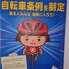 神奈川県も10月1日より自転車保険の加入が義務化されております。の画像