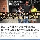 イベント続き〜の記事より
