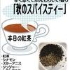 本日の紅茶「秋のスパイスティー」の画像