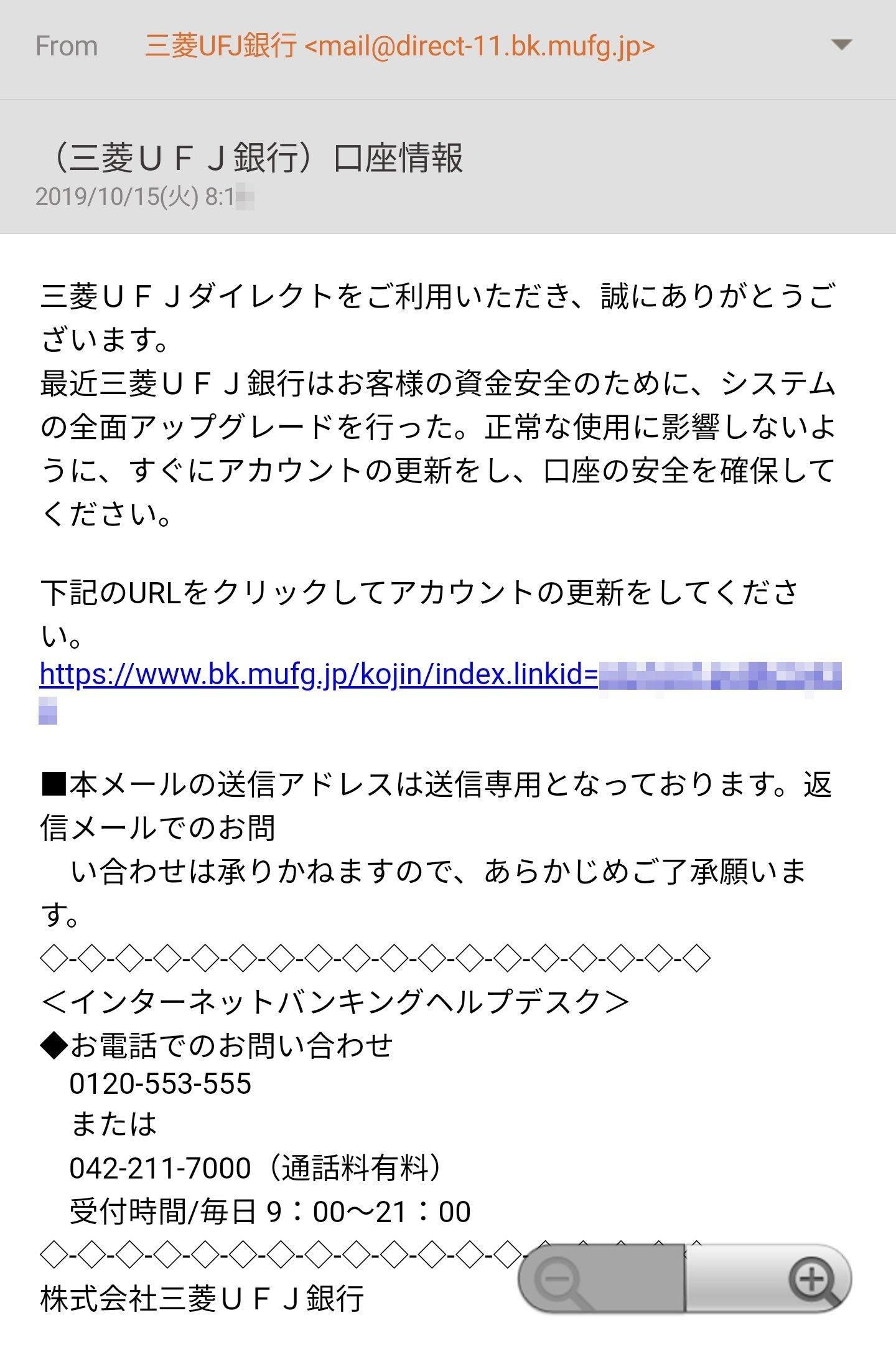 Ufj ダイレクト 三菱