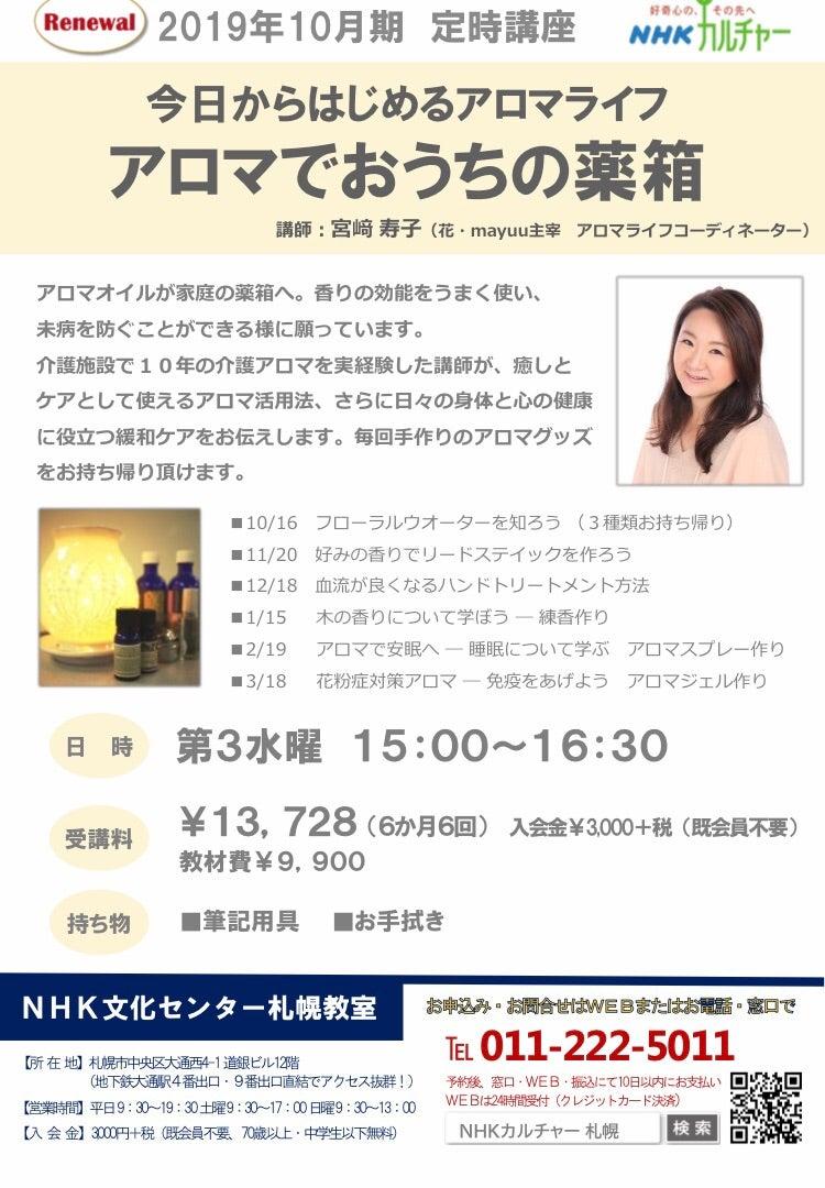 札幌 nhk 文化 センター