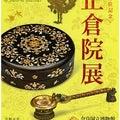 令和最初の「正倉院展」が、10月26日から奈良国立博物館で開催されます!