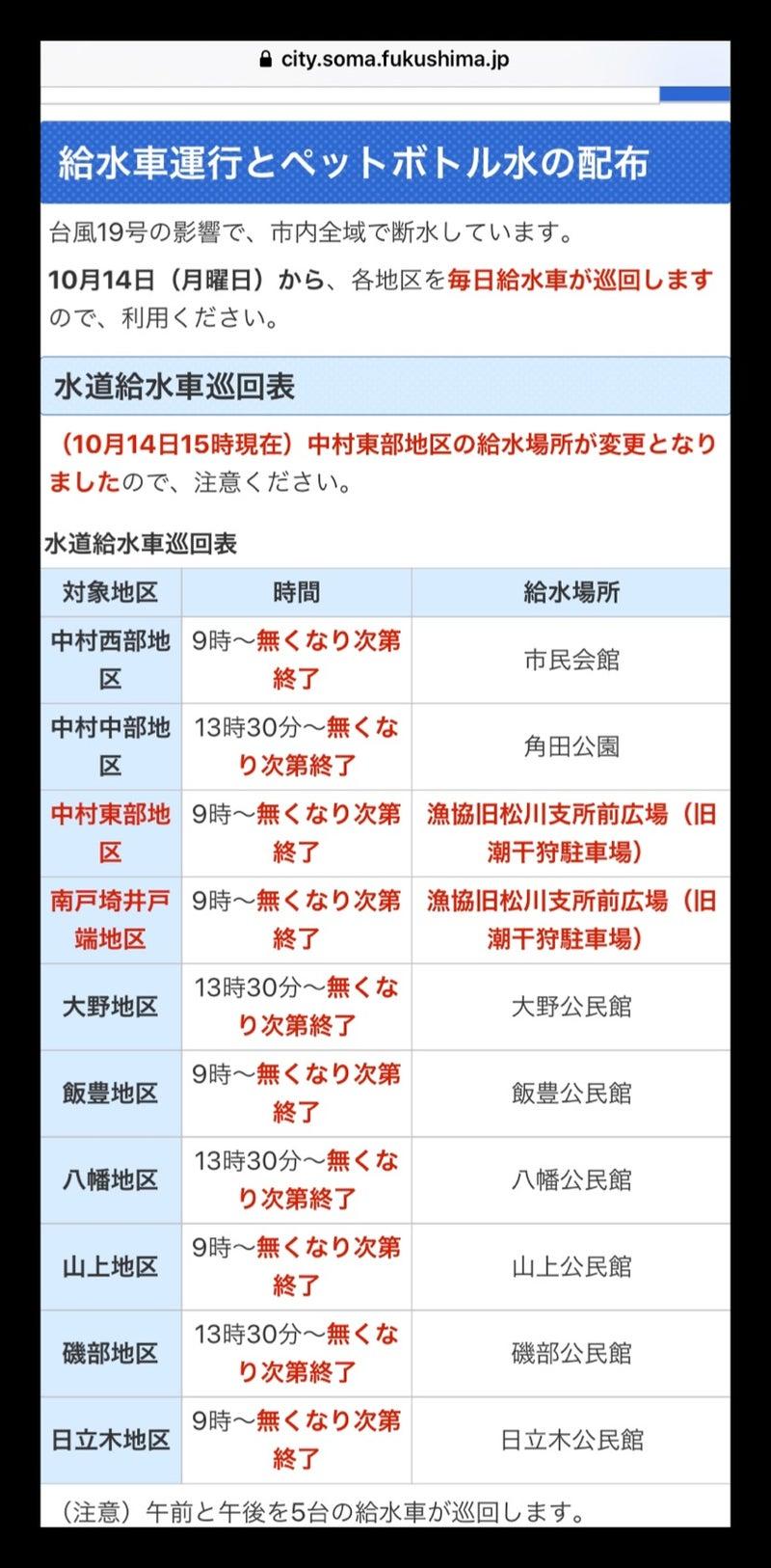 相馬 市 ホームページ