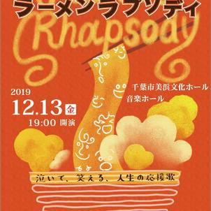 千葉12/13(金)山田とうしソロマイム ラーメンラプソディの画像