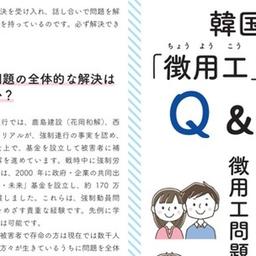 画像 ☆徴用工問題の本質は朝鮮民族の恒久的なたかり構造にあります。 の記事より 6つ目