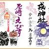 尼崎えびす神社(兵庫)part7の画像