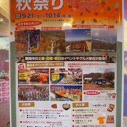 画像 ゴンドラで秋の空中散歩 札幌国際スキー場秋祭り の記事より 1つ目