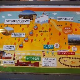 画像 ゴンドラで秋の空中散歩 札幌国際スキー場秋祭り の記事より 2つ目