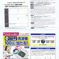 懸賞情報 イオングループ×P&G ジェルボール 洗濯機が当たるキャンペーン