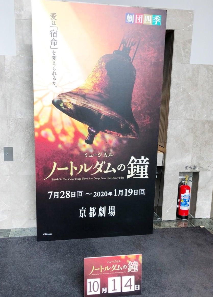 京都へ  ノートルダムの鐘の記事より
