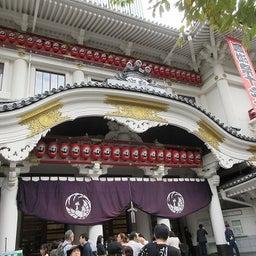 画像 【プライベート記事】「芸術祭十月大歌舞伎」を桟敷席で鑑賞。 の記事より 1つ目