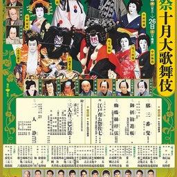 画像 【プライベート記事】「芸術祭十月大歌舞伎」を桟敷席で鑑賞。 の記事より 9つ目
