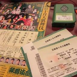 画像 【プライベート記事】「芸術祭十月大歌舞伎」を桟敷席で鑑賞。 の記事より 14つ目