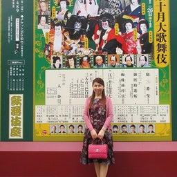 画像 【プライベート記事】「芸術祭十月大歌舞伎」を桟敷席で鑑賞。 の記事より 2つ目