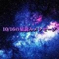10/16の星読みメッセージ