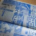 【懐かしんぶん】輪島プロレス・デビュー戦
