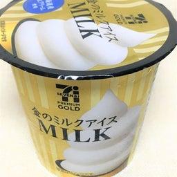 画像 金のミルクアイス/セブンイレブン の記事より 1つ目
