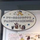 本日10/16(水)18時で終了!パルコブックセンター調布店のアマールカショップ!の記事より