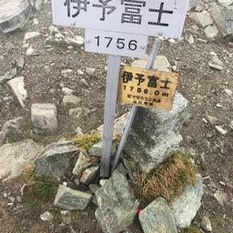 画像 鯛釜飯たべて四国へ登山! の記事より 4つ目