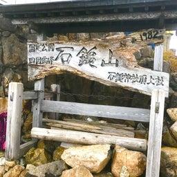 画像 鯛釜飯たべて四国へ登山! の記事より 6つ目