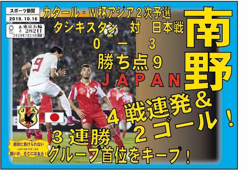 アジア ワールド 予選 カップ