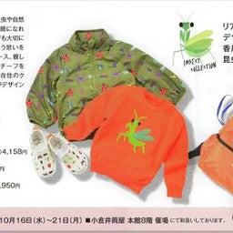 画像 カマキリ先生プロデュース『Insect Collection』が小倉に の記事より 2つ目