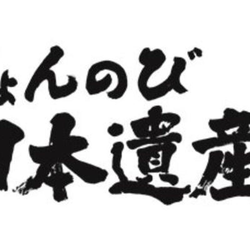 のび ん 遺産 日本 ょ じ