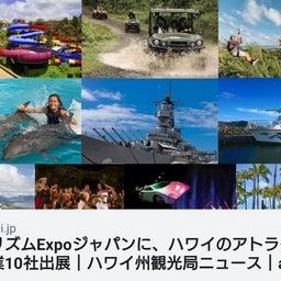 画像 ツーリズムEXPOジャパンに関学モナティとWaialoha Hula Studioが出演! の記事より