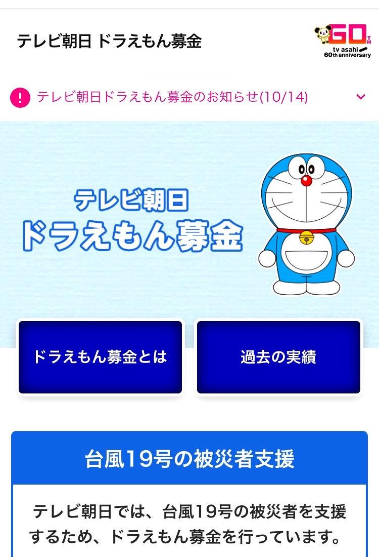 基金 ドラえもん テレビ 朝日