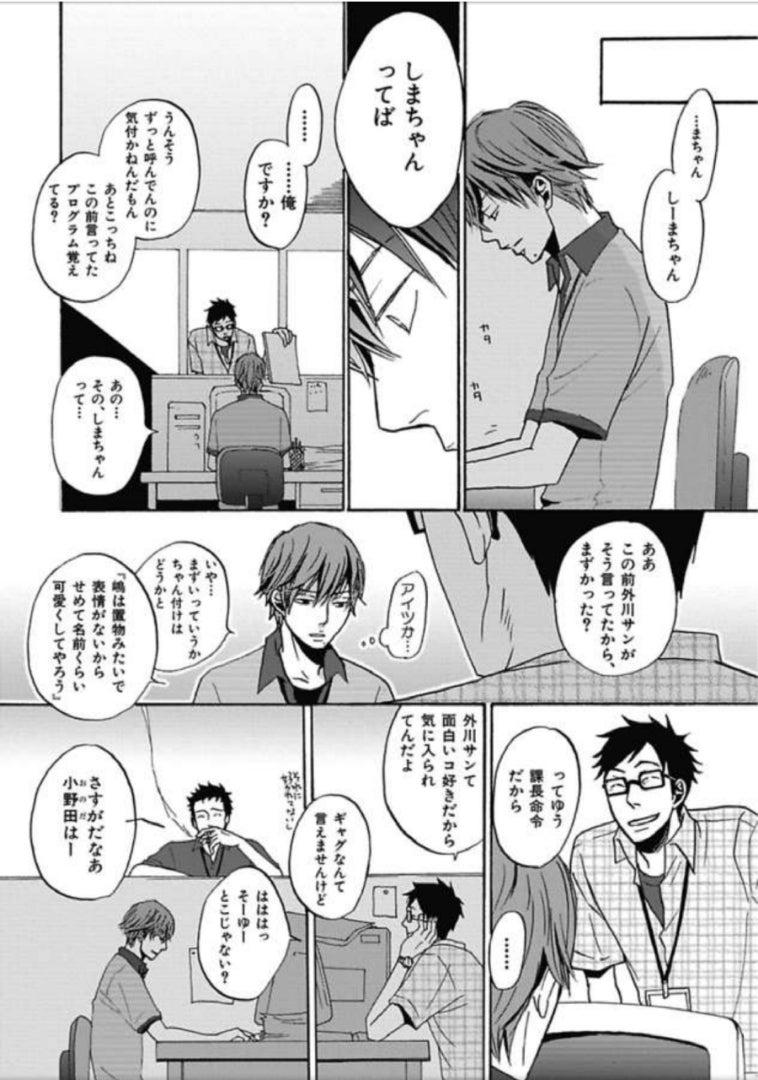 ゲイ 漫画 会社