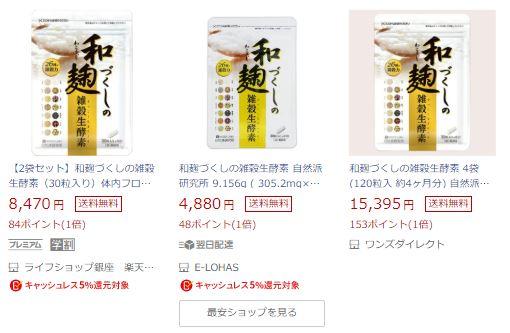 わこうじ生酵素ホームページ 【和麹づくしの雑穀生酵素】定期コースは解約できるの!?2分でわかる解約
