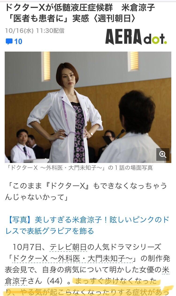 涼子 症候群 髄 低 液 米倉 米倉涼子さん「低髄液圧症候群」を告白 5
