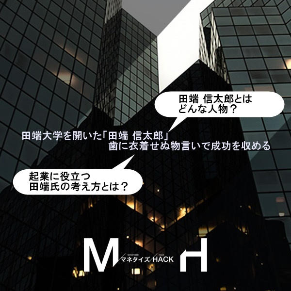 信太郎 田端